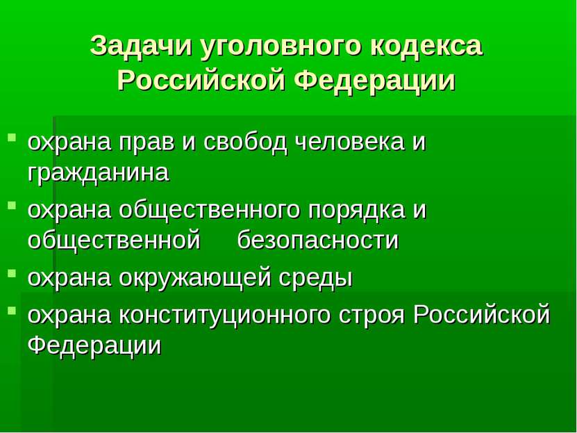 Задачи уголовного кодекса Российской Федерации охрана прав и свобод человека ...