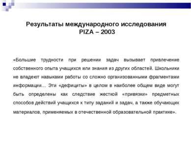 Результаты международного исследования PIZA – 2003 «Большие трудности при реш...