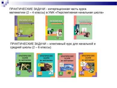 ПРАКТИЧЕСКИЕ ЗАДАЧИ - интергационная часть курса математики (2 – 4 классы) в ...