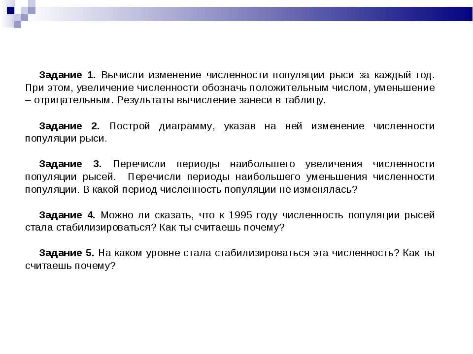 Задание 1. Вычисли изменение численности популяции рыси за каждый год. При эт...