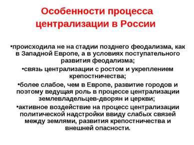 Особенности процесса централизации в России происходила не на стадии позднего...