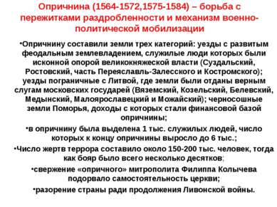 Опричнина (1564-1572,1575-1584) – борьба с пережитками раздробленности и меха...