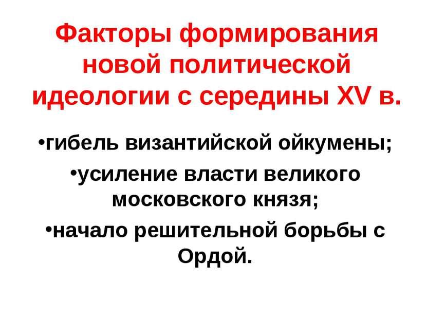 Факторы формирования новой политической идеологии с середины XV в. гибель виз...