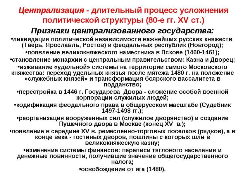 Централизация - длительный процесс усложнения политической структуры (80-е гг...