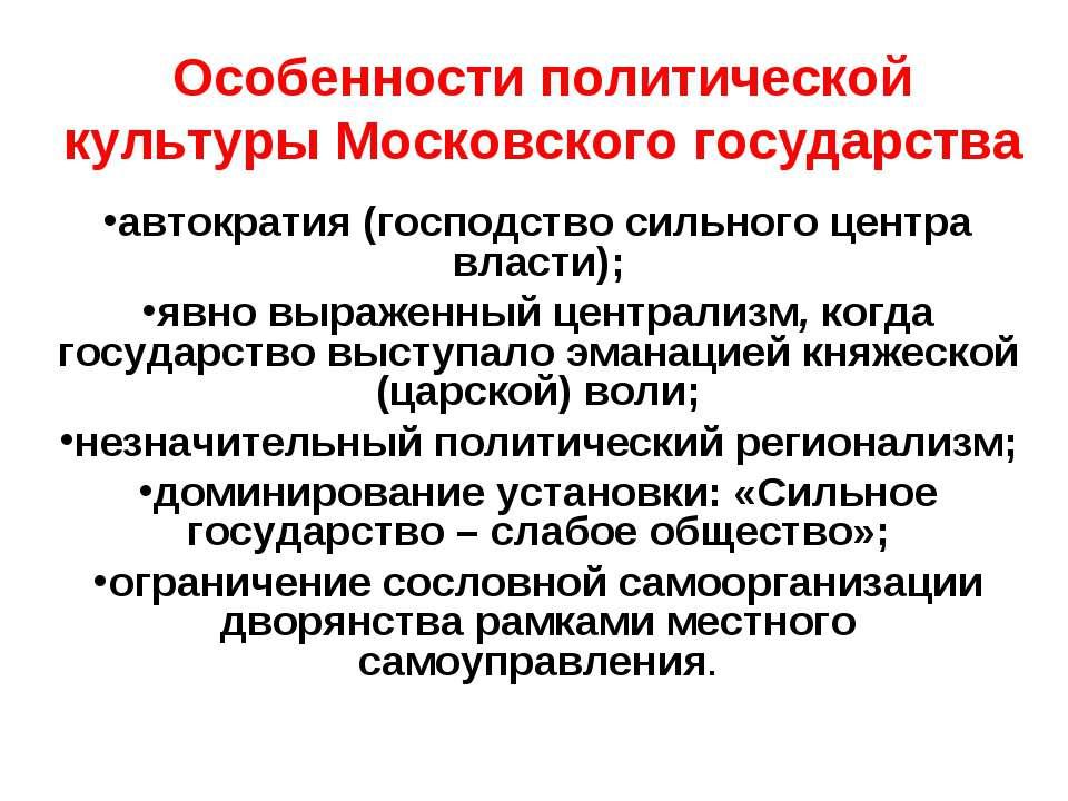 Особенности политической культуры Московского государства автократия (господс...