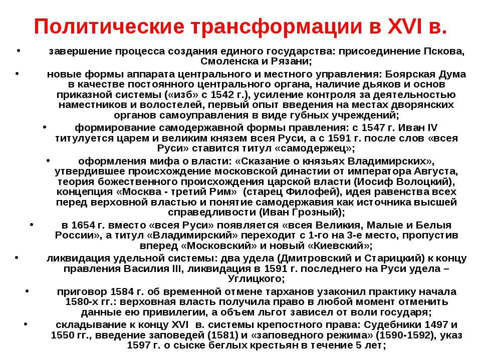 Политические трансформации в XVI в. завершение процесса создания единого госу...