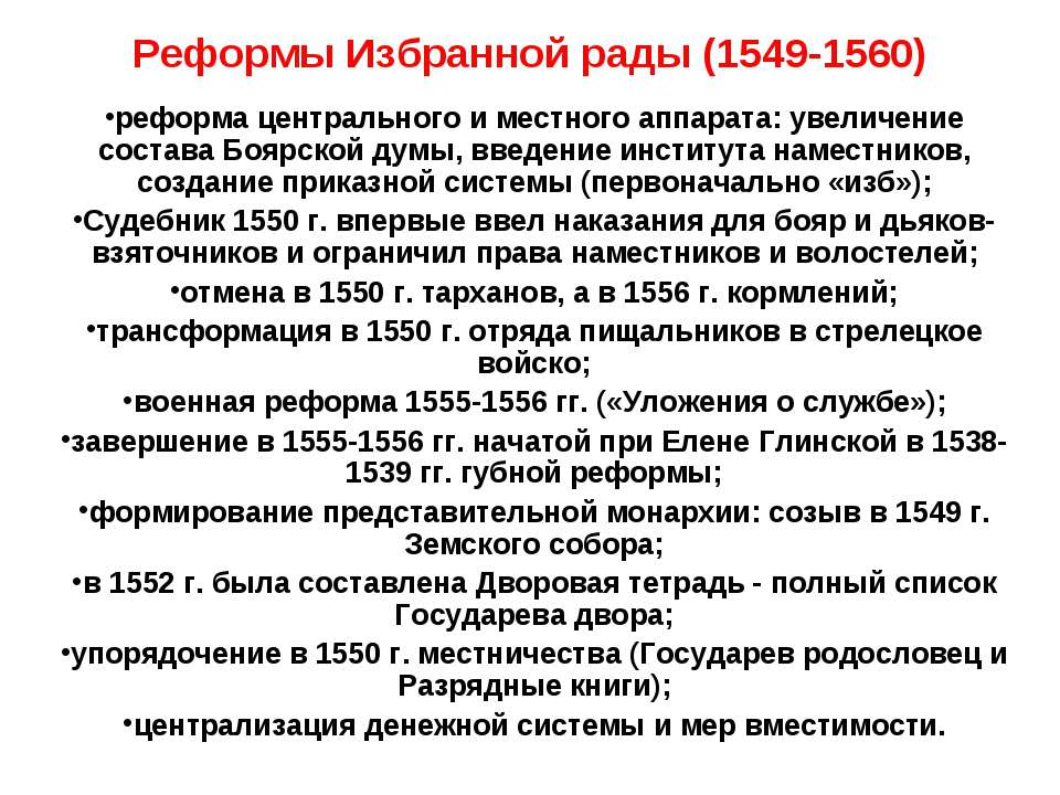 Реформы Избранной рады (1549-1560) реформа центрального и местного аппарата: ...