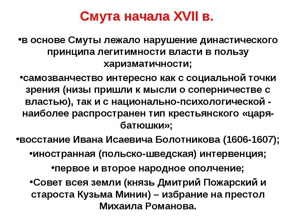 Смута начала XVII в. в основе Смуты лежало нарушение династического принципа ...