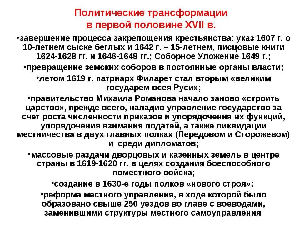 Политические трансформации в первой половине XVII в. завершение процесса закр...