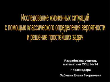 Разработала учитель математики СОШ № 74 г Краснодара Забашта Елена Георгиевна