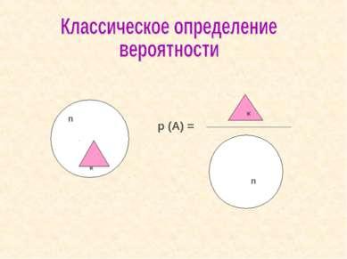 n к к n р (А) =