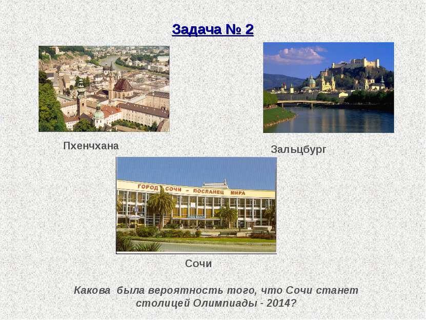 Задача № 2 Пхенчхана Зальцбург Какова была вероятность того, что Сочи станет ...