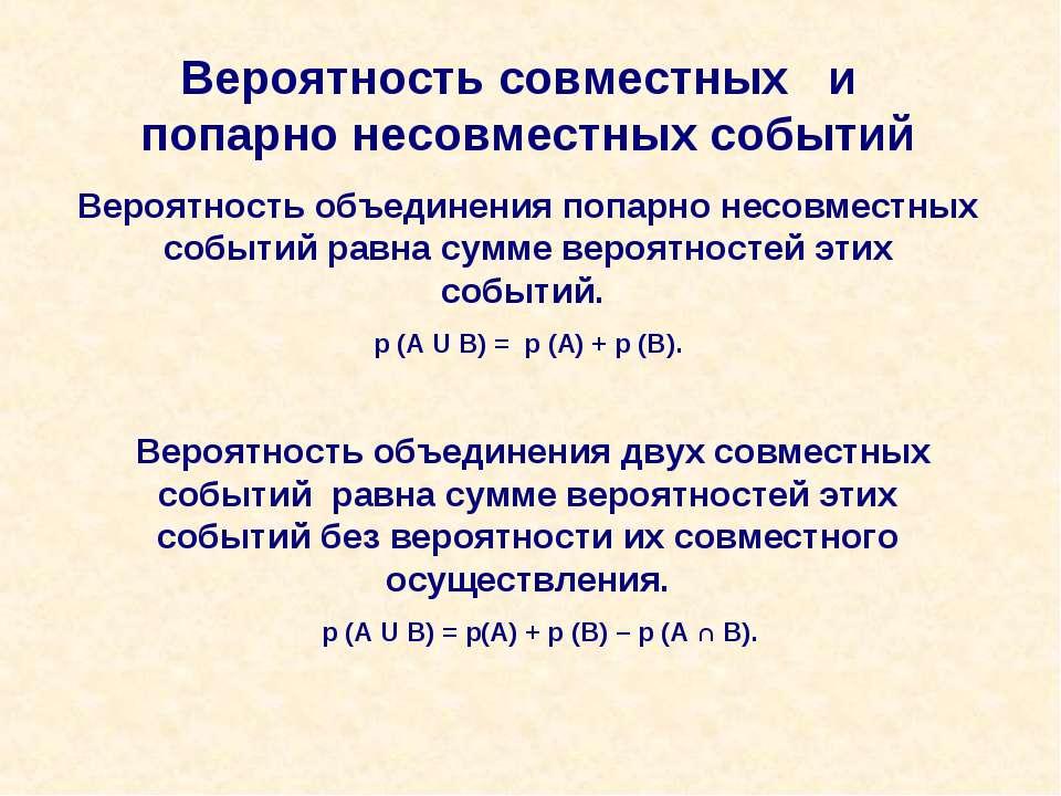 Вероятность совместных и попарно несовместных событий Вероятность объединения...
