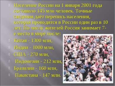 Население России на 1 января 2001 года составило 145 млн человек. Точные свед...