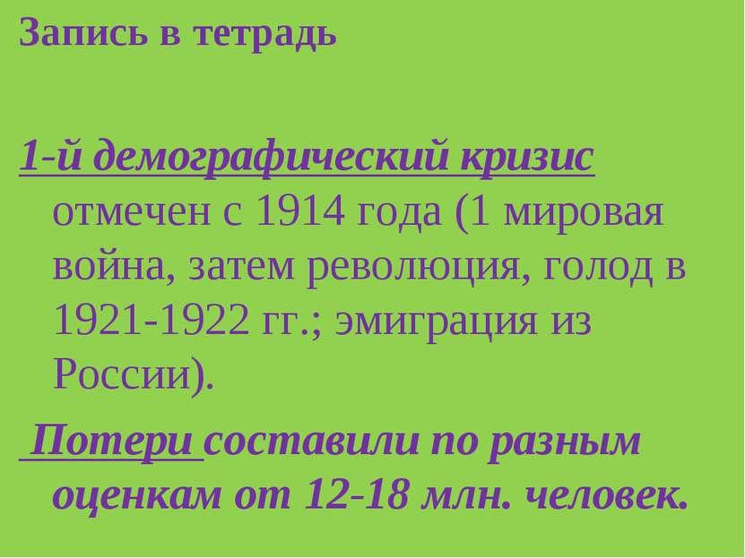 Запись в тетрадь 1-й демографический кризис отмечен с 1914 года (1 мировая во...