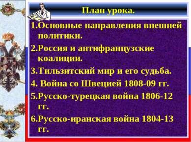 План урока. 1.Основные направления внешней политики. 2.Россия и антифранцузск...