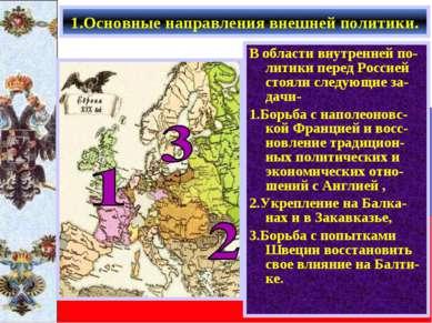 В области внутренней по-литики перед Россией стояли следующие за-дачи- 1.Борь...