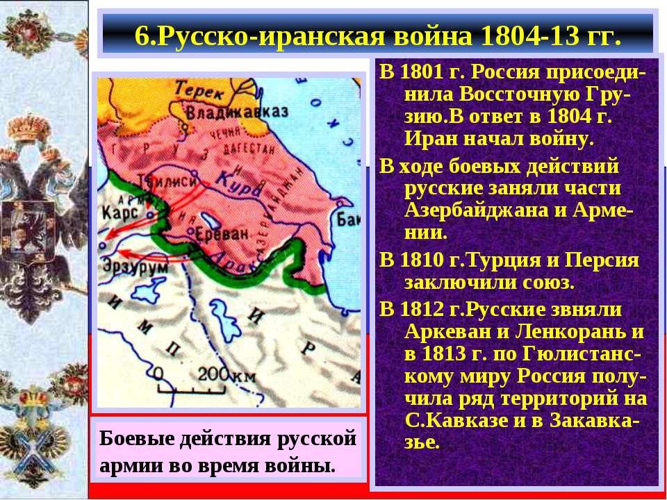 В 1801 г. Россия присоеди-нила Воссточную Гру-зию.В ответ в 1804 г. Иран нача...