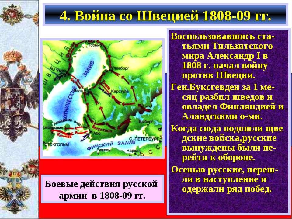Воспользовавшись ста-тьями Тильзитского мира Александр I в 1808 г. начал войн...