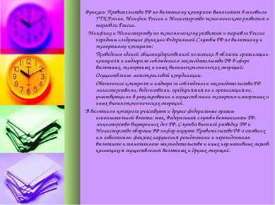 Функции Правительства РФ по валютному контролю выполняют в основном ГТК Росси...