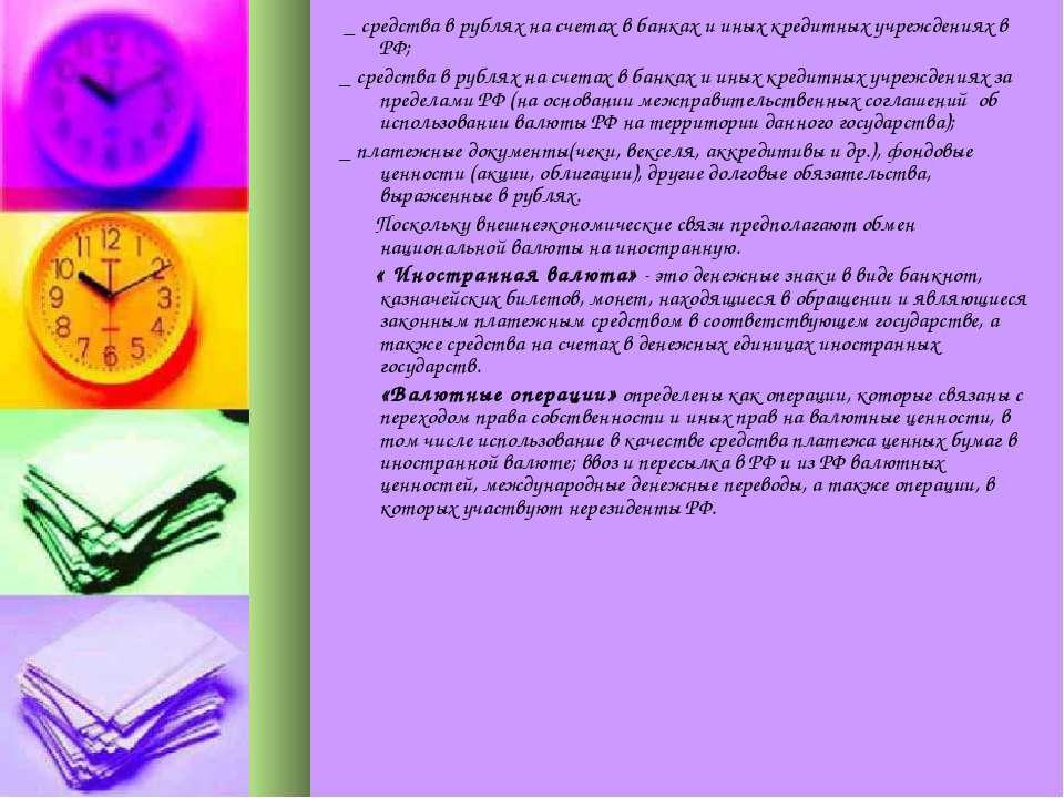 _ средства в рублях на счетах в банках и иных кредитных учреждениях в РФ; _ с...