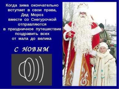 Когда зима окончательно вступает в свои права, Дед Мороз вместе со Снегурочко...