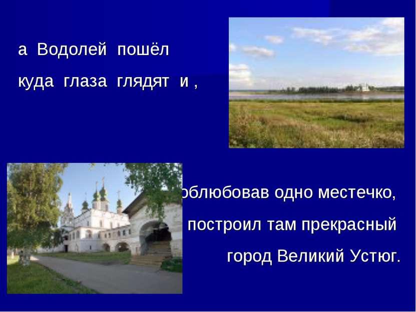 а Водолей пошёл куда глаза глядят и , облюбовав одно местечко, построил там п...