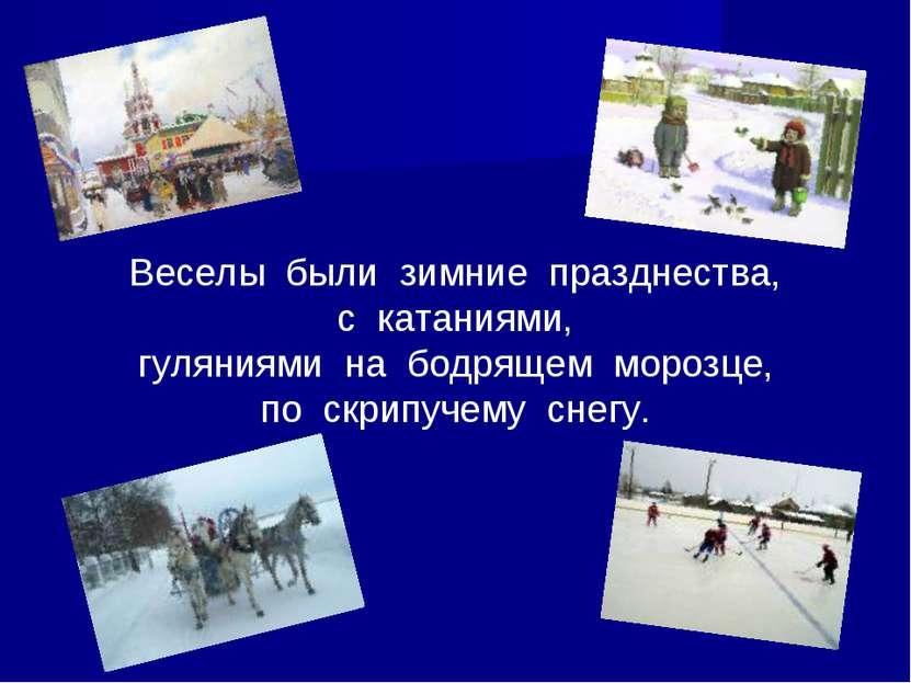 Веселы были зимние празднества, с катаниями, гуляниями на бодрящем морозце, п...