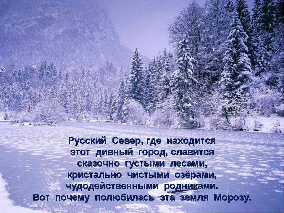 Русский Север, где находится этот дивный город, славится сказочно густыми лес...