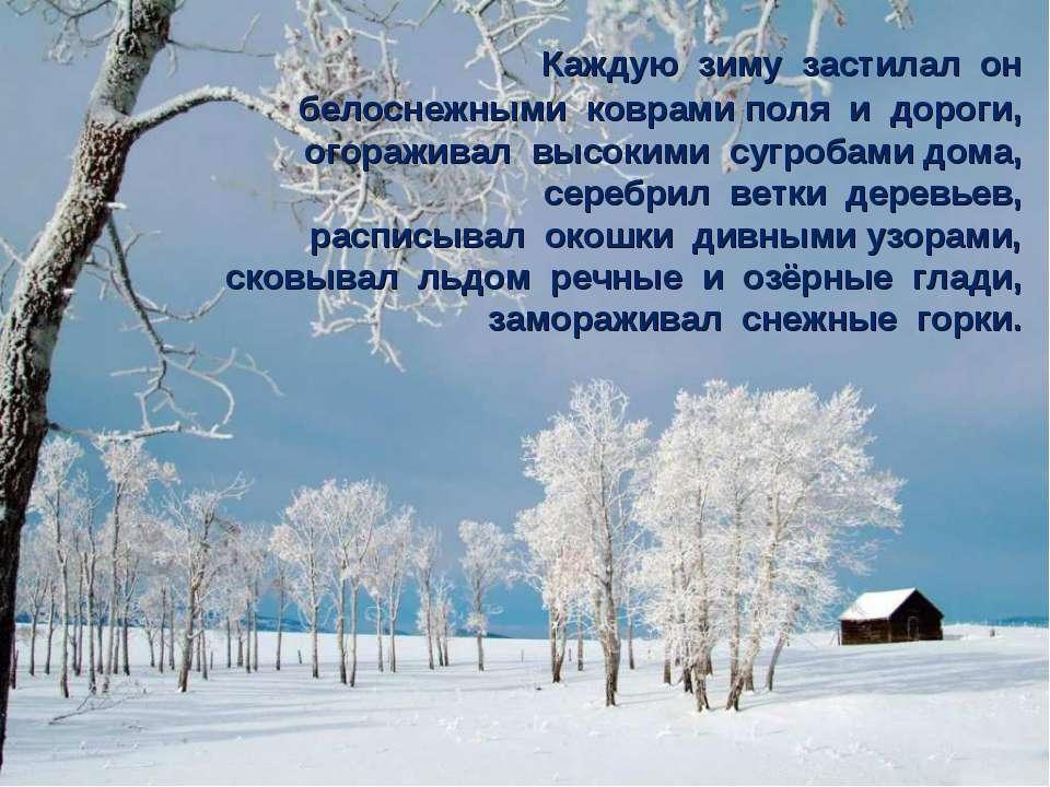 Каждую зиму застилал он белоснежными коврами поля и дороги, огораживал высоки...