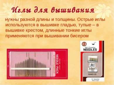 Иглы для вышивания нужны разной длины и толщины. Острые иглы используются в в...