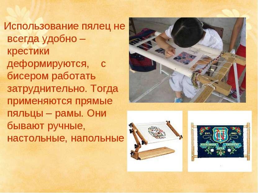 Использование пялец не всегда удобно – крестики деформируются, с бисером рабо...