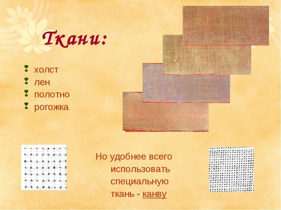 Ткани: холст лен полотно рогожка Но удобнее всего использовать специальную тк...