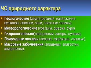 ЧС природного характера Геологические (землетрясение, извержение вулканов, оп...