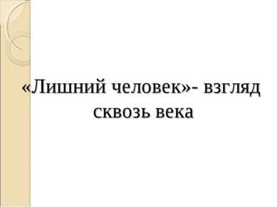«Лишний человек»- взгляд сквозь века