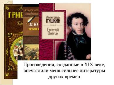 Произведения, созданные в XIX веке, впечатлили меня сильнее литературы других...