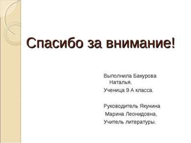Спасибо за внимание! Выполнила Бакурова Наталья, Ученица 9 А класса. Руководи...