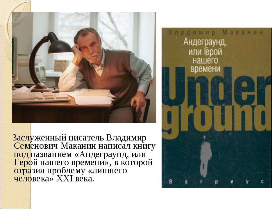 Заслуженный писатель Владимир Семенович Маканин написал книгу под названием «...