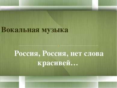 Россия, Россия, нет слова красивей… Вокальная музыка
