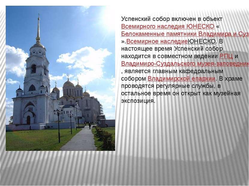 Успенский собор включен в объектВсемирного наследия ЮНЕСКО«Белокаменные пам...