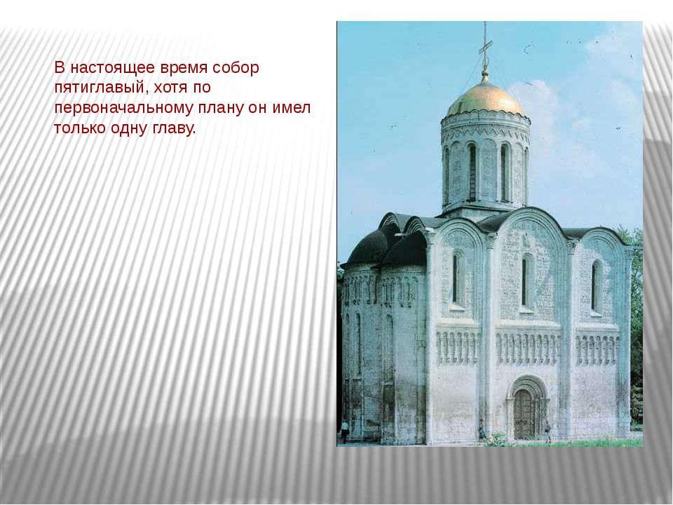 В настоящее время собор пятиглавый, хотя по первоначальному плану он имел тол...