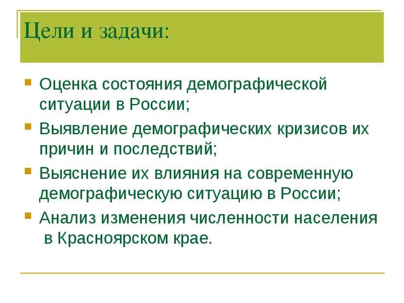 Цели и задачи: Оценка состояния демографической ситуации в России; Выявление ...
