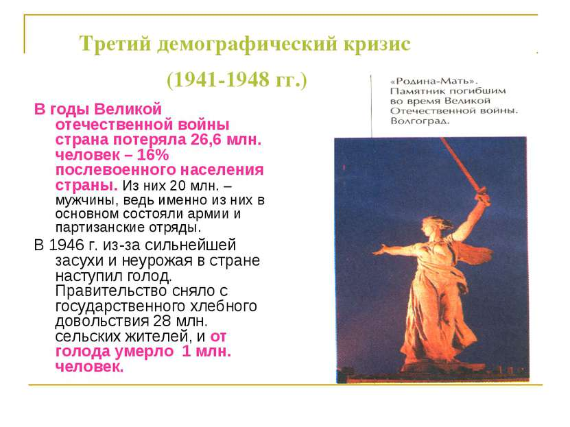 Третий демографический кризис (1941-1948 гг.) В годы Великой отечественной во...