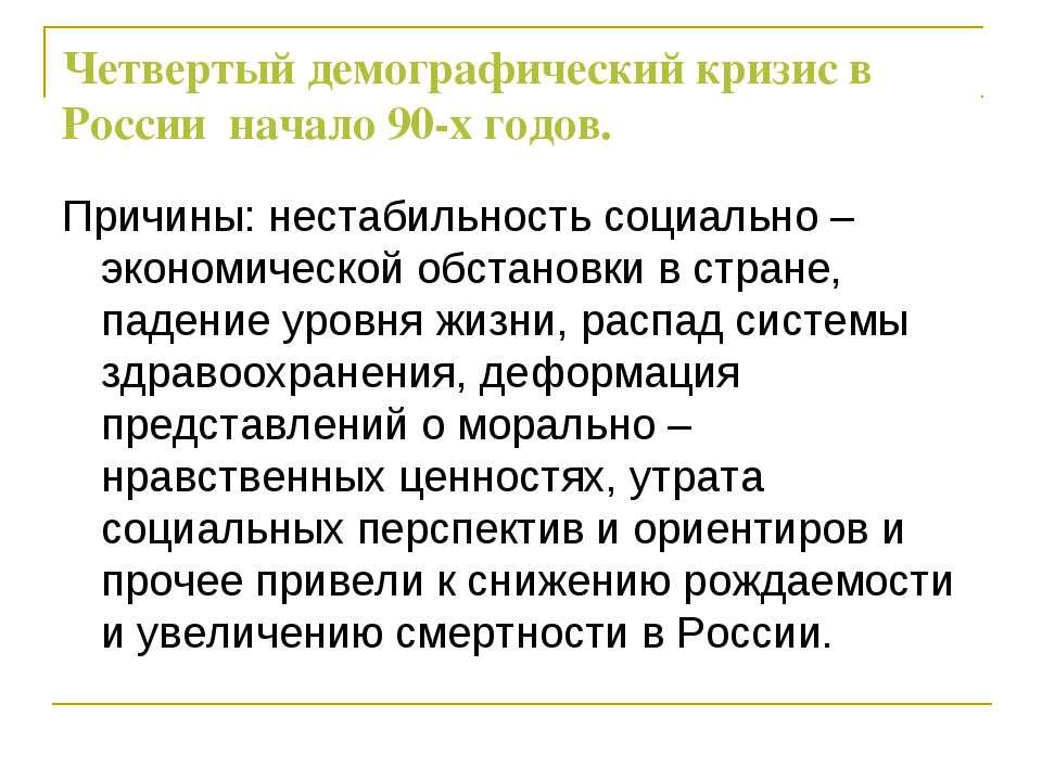 Четвертый демографический кризис в России начало 90-х годов. Причины: нестаби...