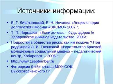 Источники информации: В. Г. Лифляндский, Е. Н. Нечаева «Энциклопедия долголет...