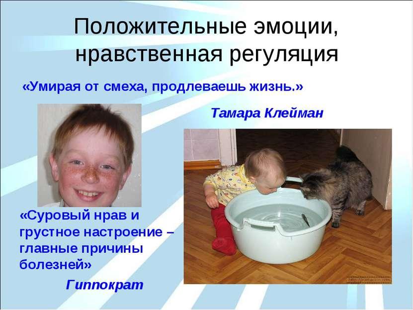 Положительные эмоции, нравственная регуляция «Умирая от смеха, продлеваешь жи...