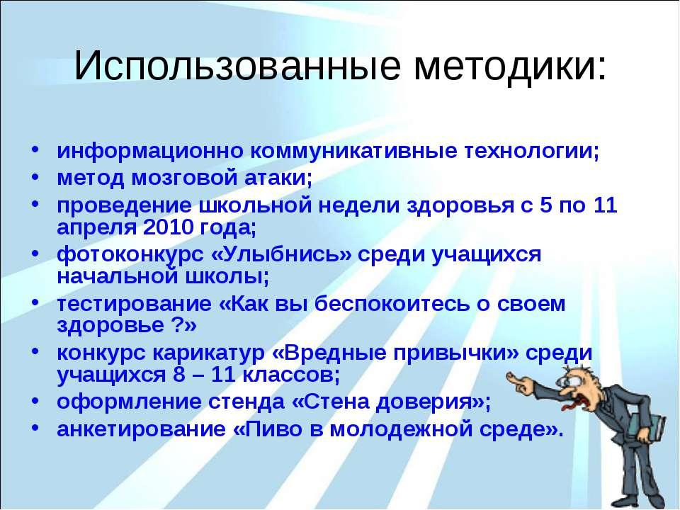 Использованные методики: информационно коммуникативные технологии; метод мозг...