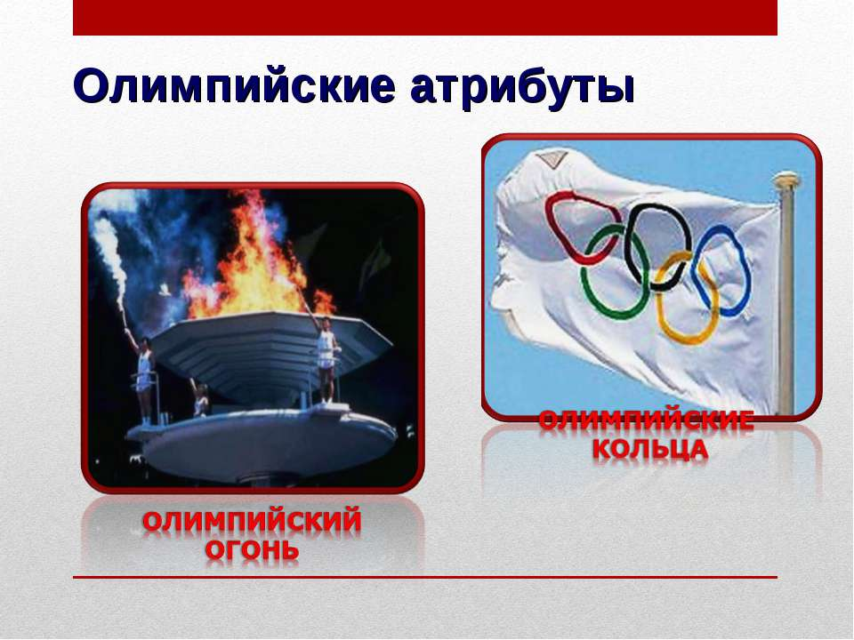 Олимпийские атрибуты