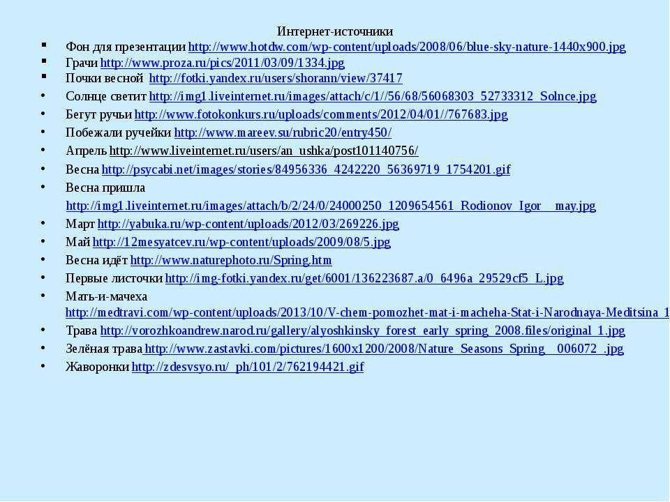 Интернет-источники Фон для презентации http://www.hotdw.com/wp-content/upload...