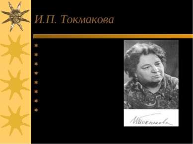 И.П. Токмакова Это ничья кошка, Имени нет у нее. У выбитого окошка Какое ей т...